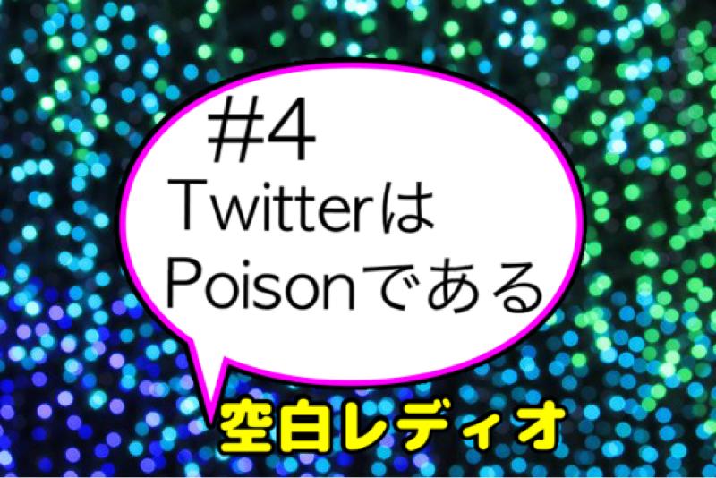 #4 TwitterはPoisonである(11:28)