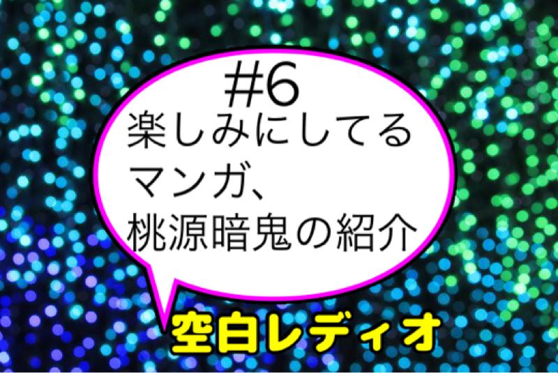 # 6『楽しみにしてるマンガ、桃源暗鬼の紹介』
