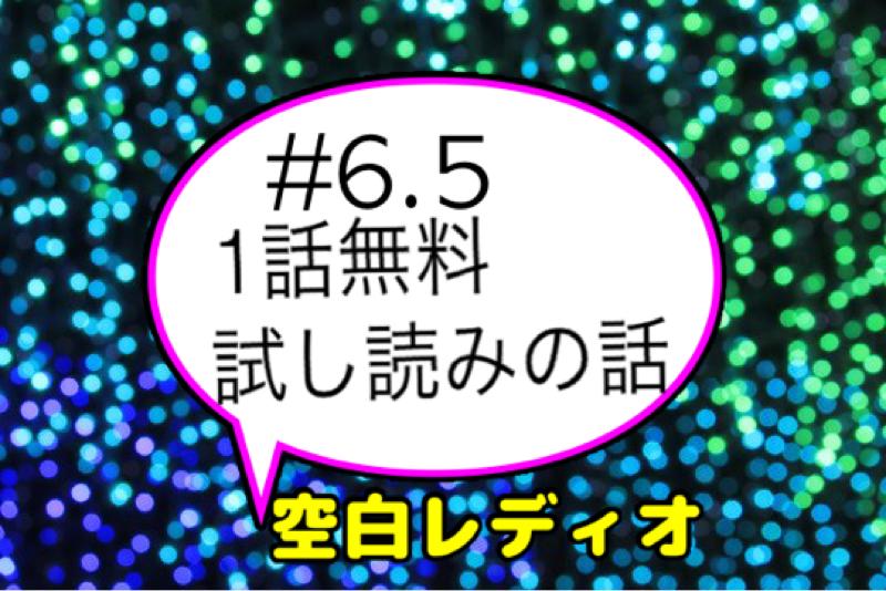 #6.5  マンガ1話無料試し読みの話