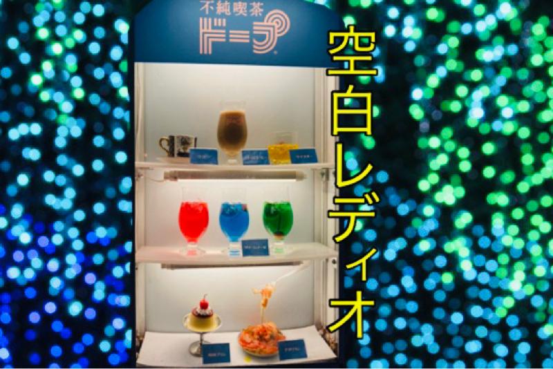 #11  不純喫茶ドープ(日本語ラップの話)