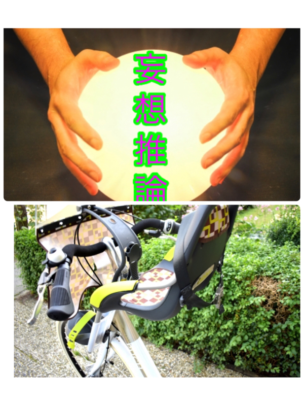 【妄想推論】自転車