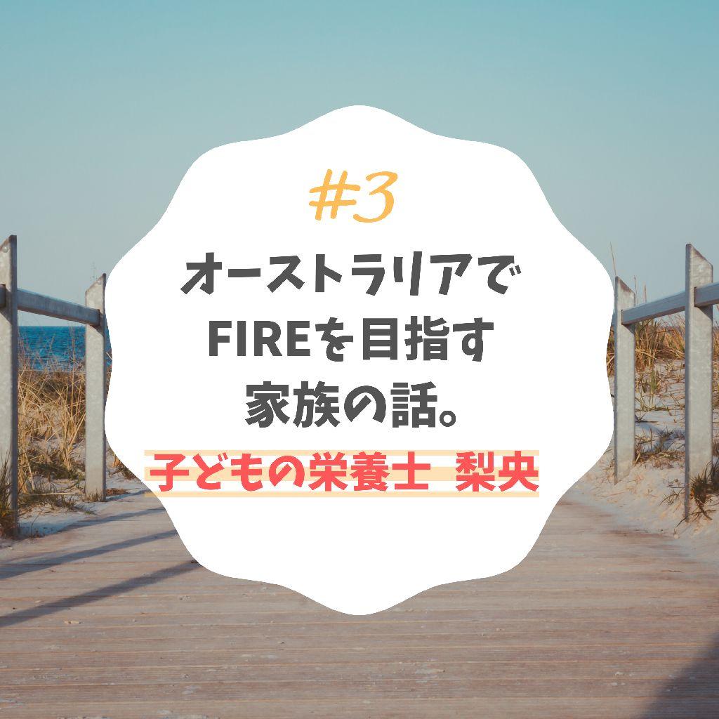 #3 家族でFIREを目指すワケ。
