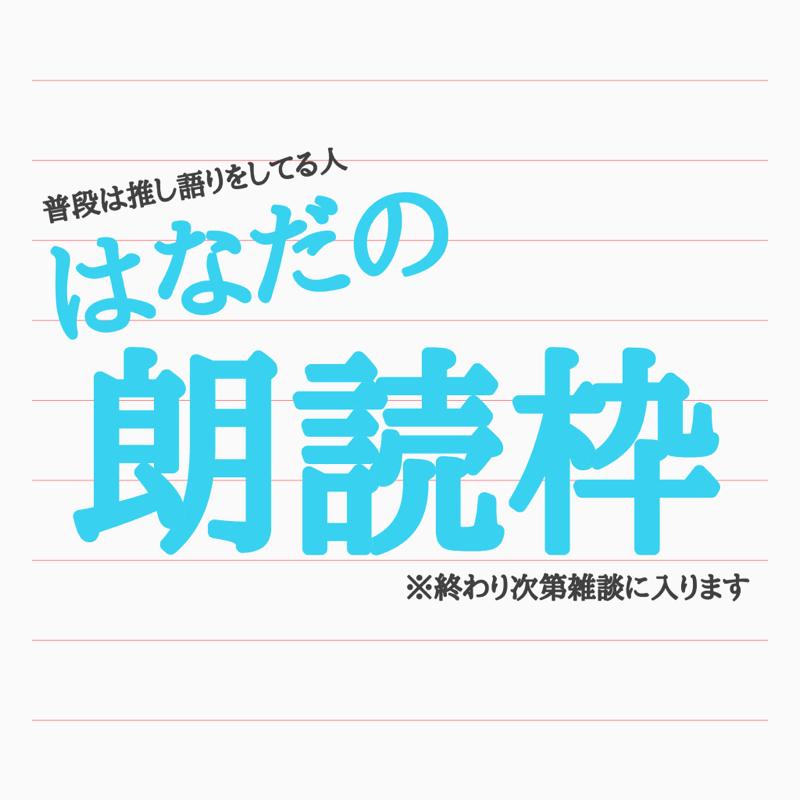 #55:【朗読】やまなし/宮沢賢治