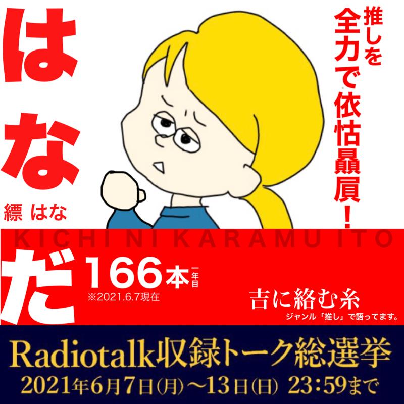 #147:収録ガチ勢の俳優オタクが収録トーク総選挙の公約を掲げたので一度聴いてやって欲しい