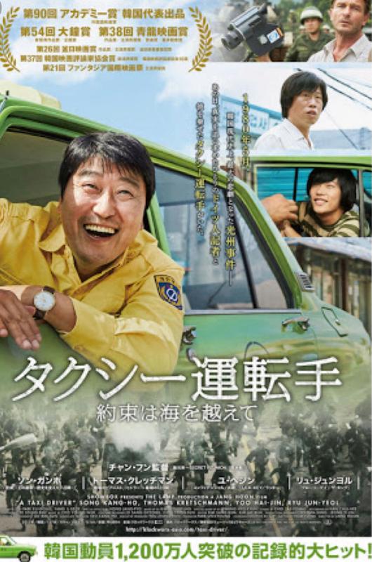 #030韓国映画タクシー運転手〜約束は海を越えてを観たよ!