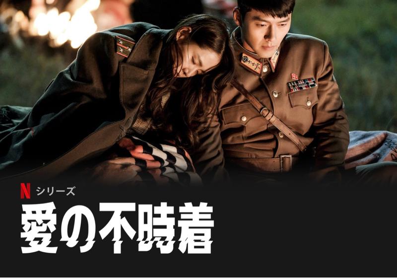 #053韓国ドラマ愛の不時着をやっと見終わりました(笑)