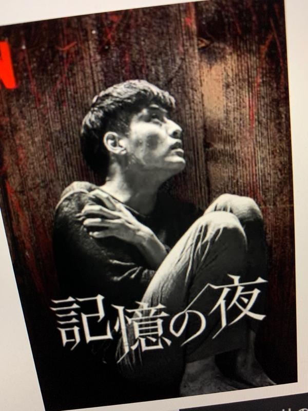 #096【韓国映画】記憶の夜は私達の記憶は真実か?