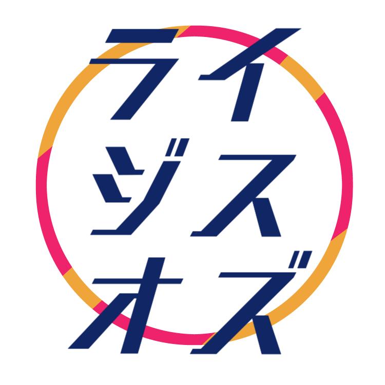 心操人使と幼馴染の大学生(私)の自己投影夢〜前編〜