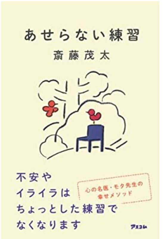 『あせらない練習』#010