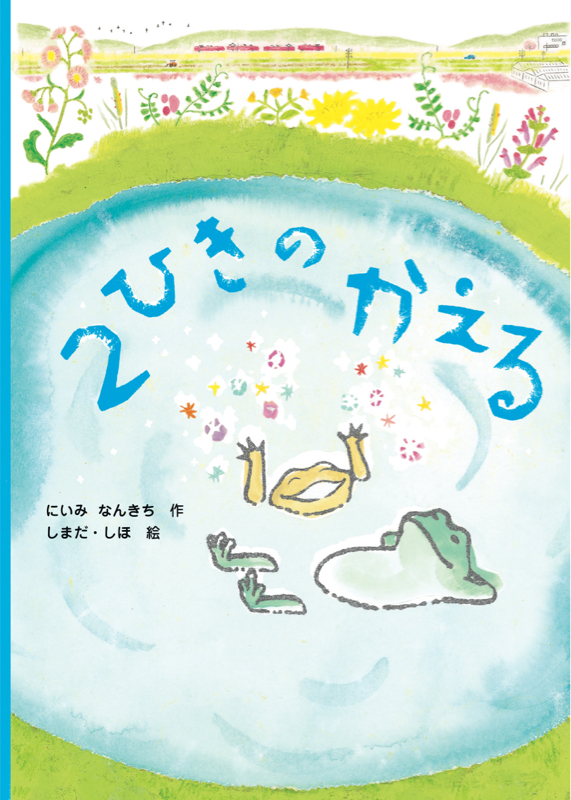 【朗読】二ひきの蛙 作:新美南吉