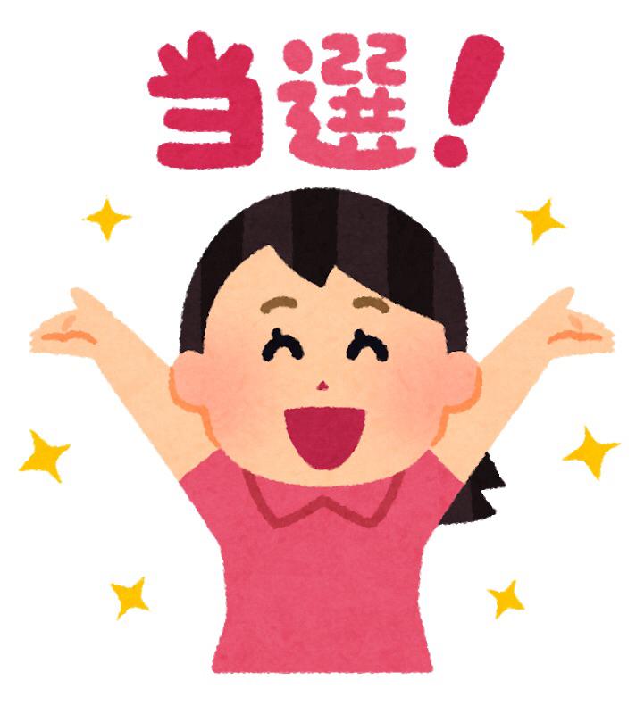サマージャンボ当選発表〜スピリチュアル的視点〜 前半