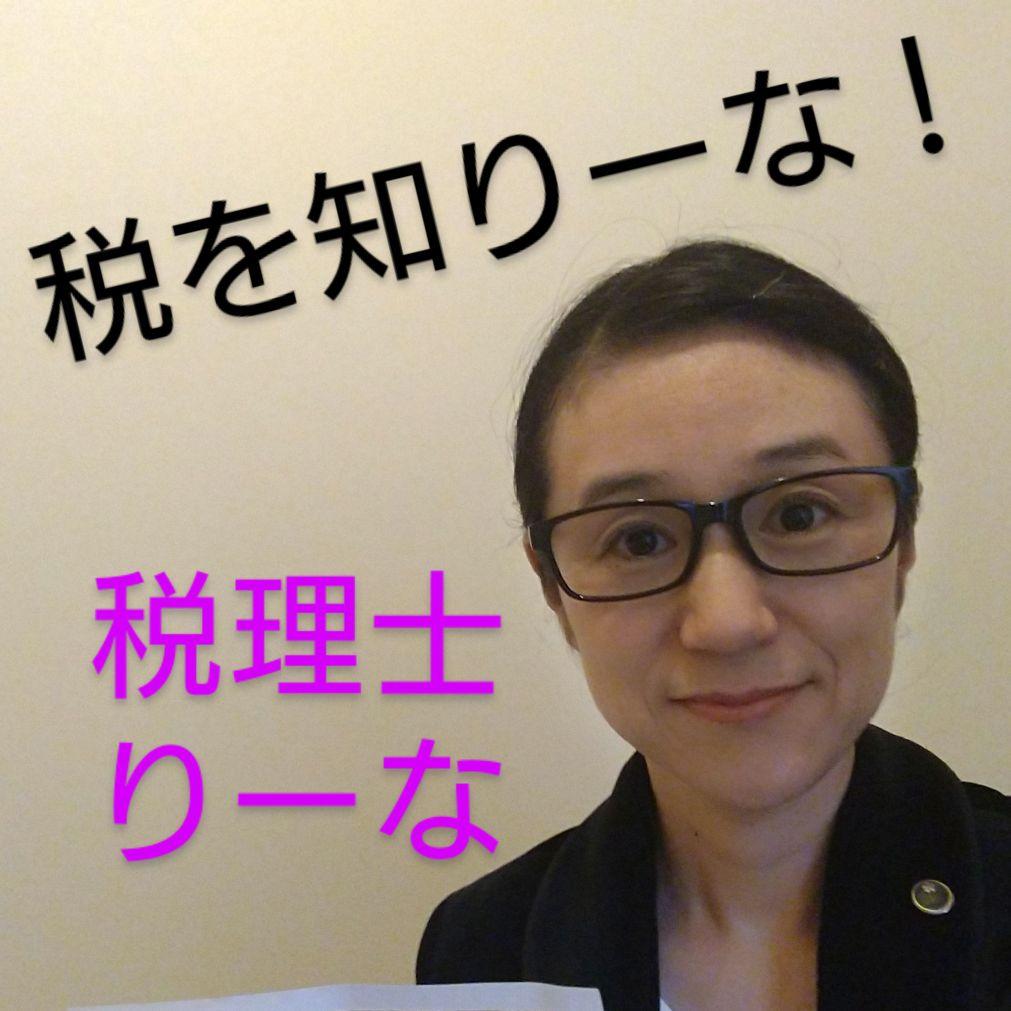 【13】コロナ給付金と税金