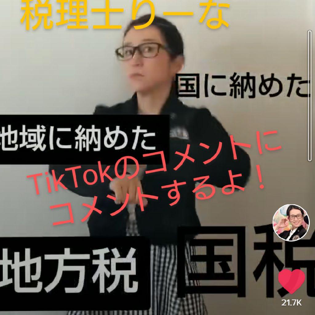 【21】TikTokコメントにコメントします!納税意識!!