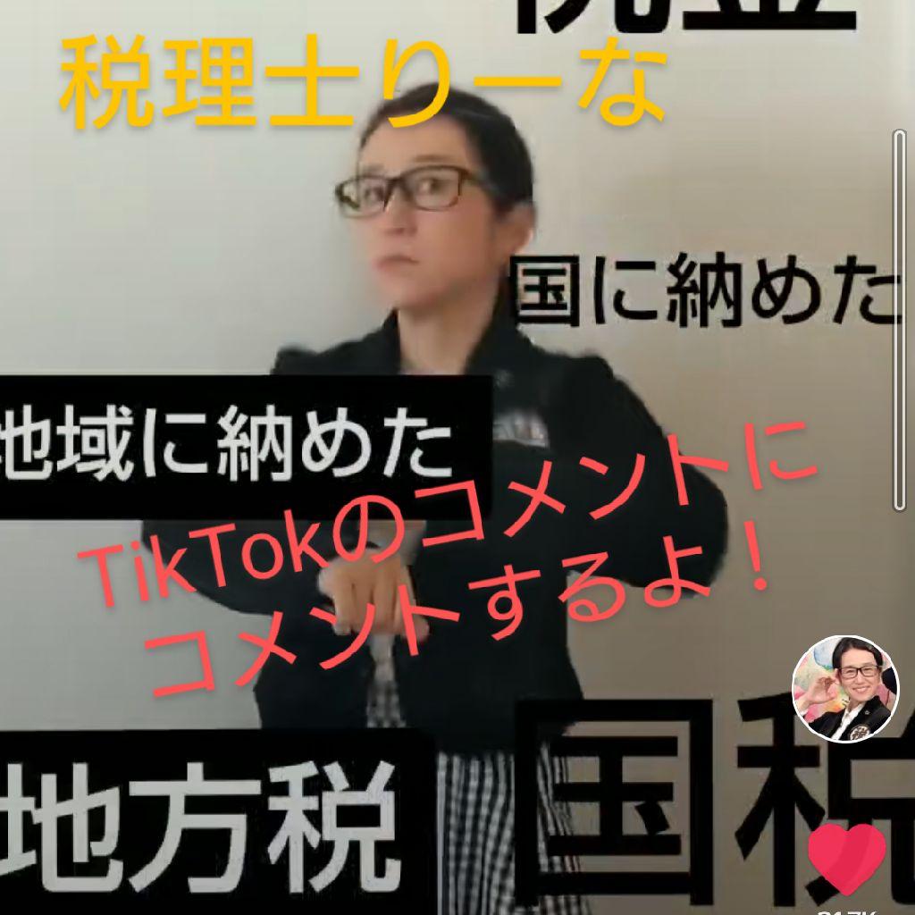 【23】TikTokのコメントにコメント2