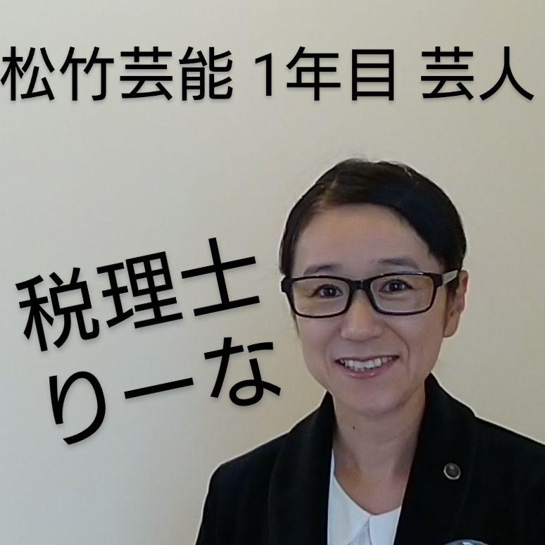 【39】給与明細の見方!
