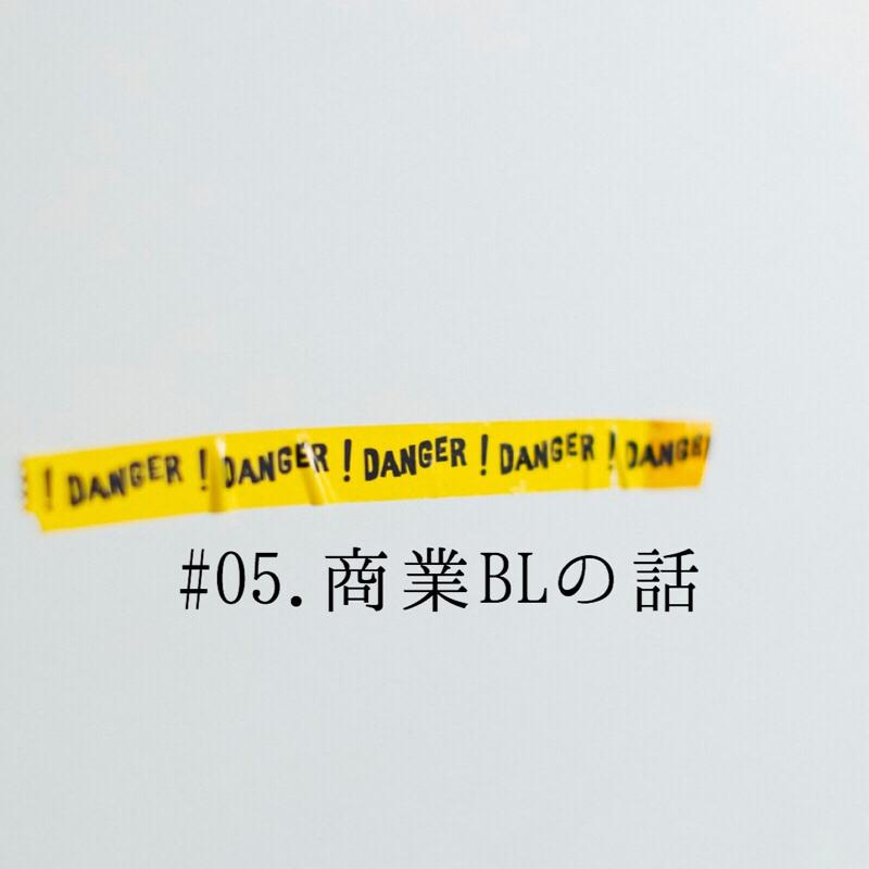 #05.商業BLの話