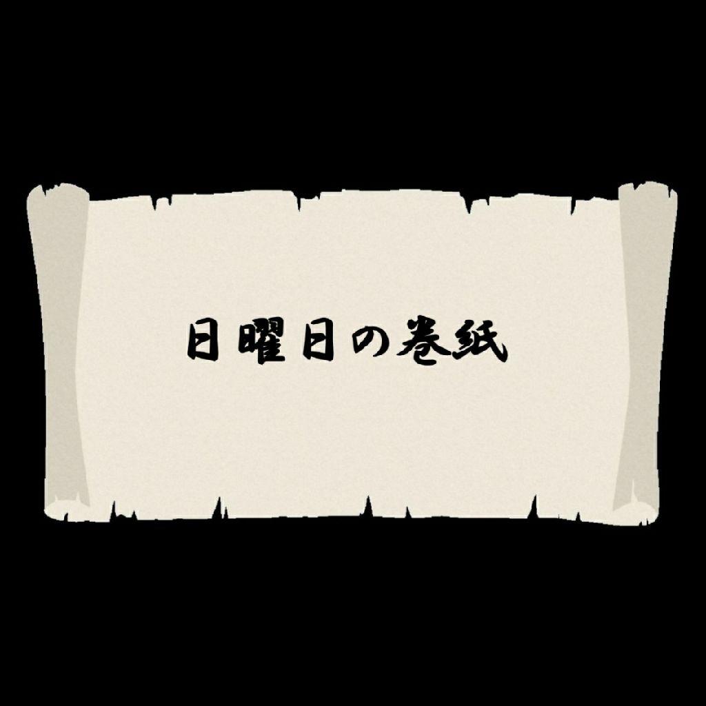 配信178号 日曜日の巻紙 四