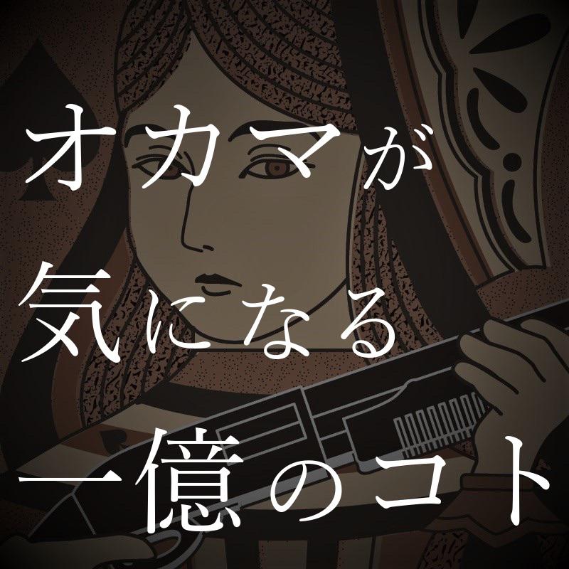 #46 胃腸炎になったオカマ