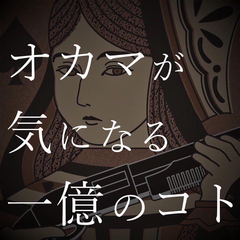 MBSラジオコラボ特別編 『人生に影響を与えた1曲』