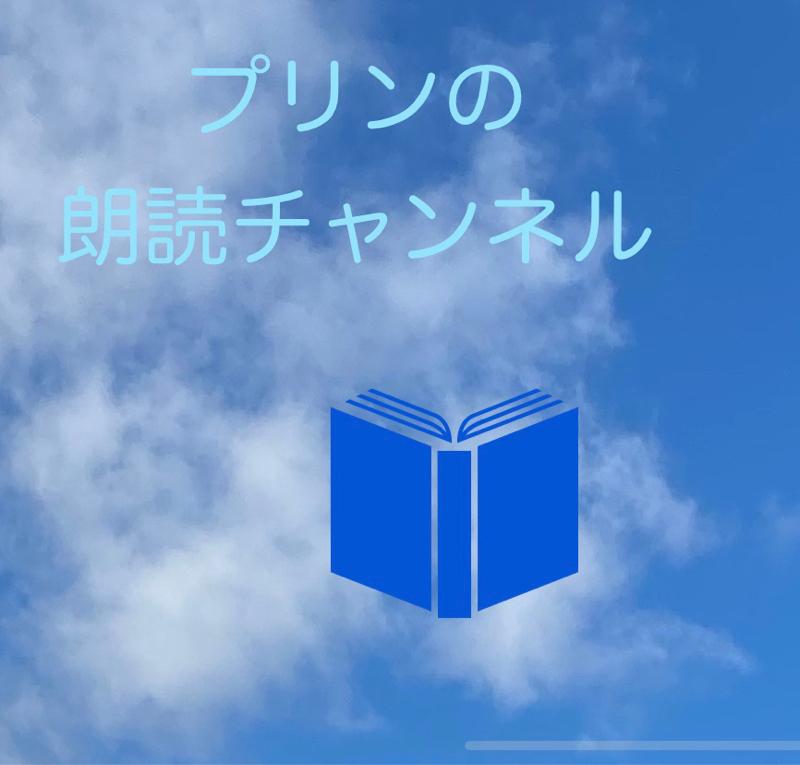 七草すずめさんの詩を読みますno.1