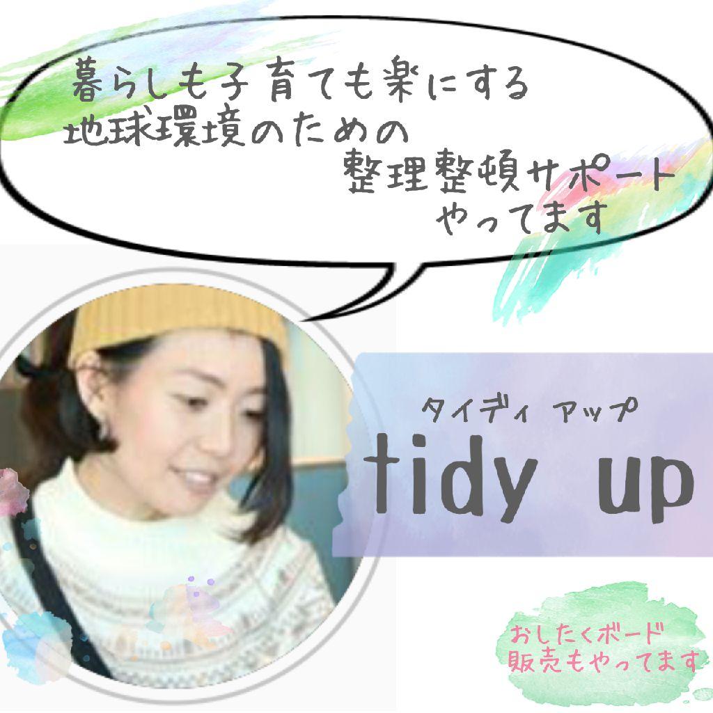 初めてのトーク発信!!はじめまして!!tidyup(タイディアップ)moriです