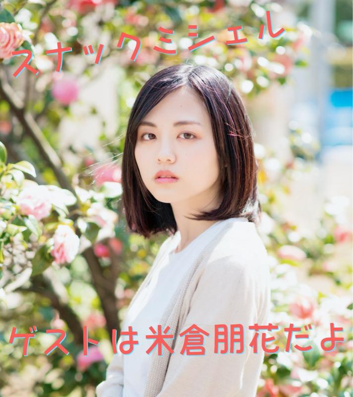 スナック•ミシェル#2「現役女子大生ライバー!米倉朋花だよ」