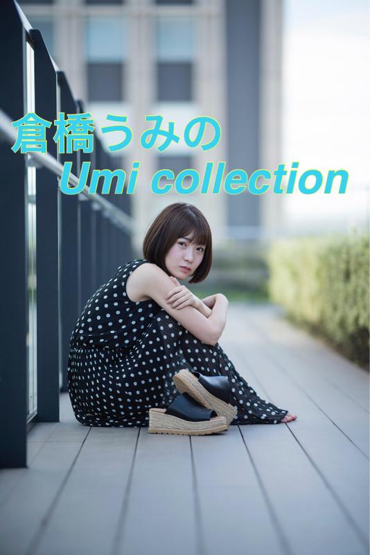 倉橋うみのUmi collection #3 「質問にじゃんじゃんお答えしました!」