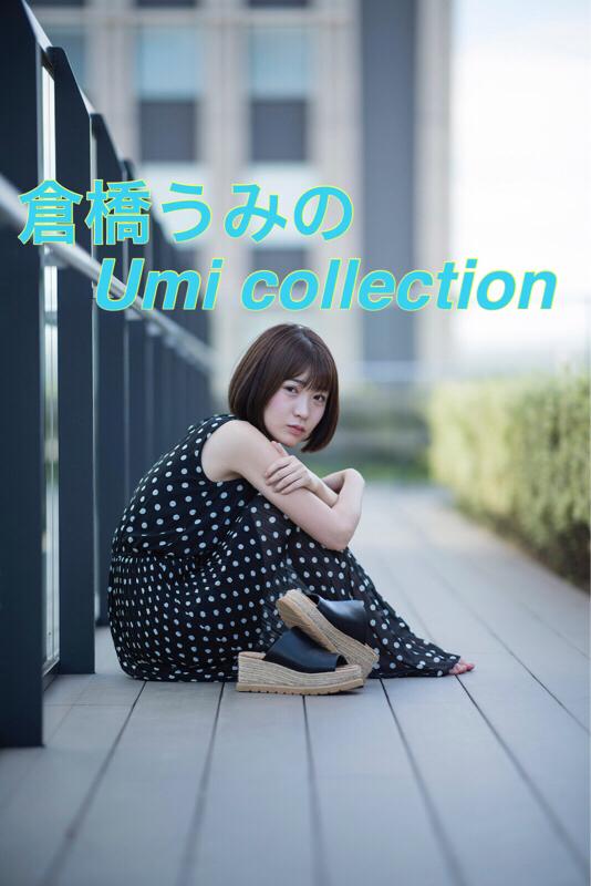 倉橋うみのUmi collection #5 「女優としての目標」