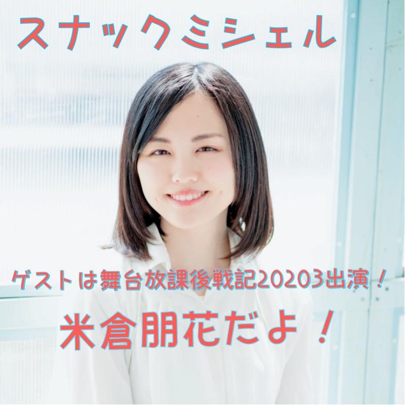 スナック・ミシェル#10「舞台放課後戦記20203出演!2回目の登場!米倉朋花だよ!」