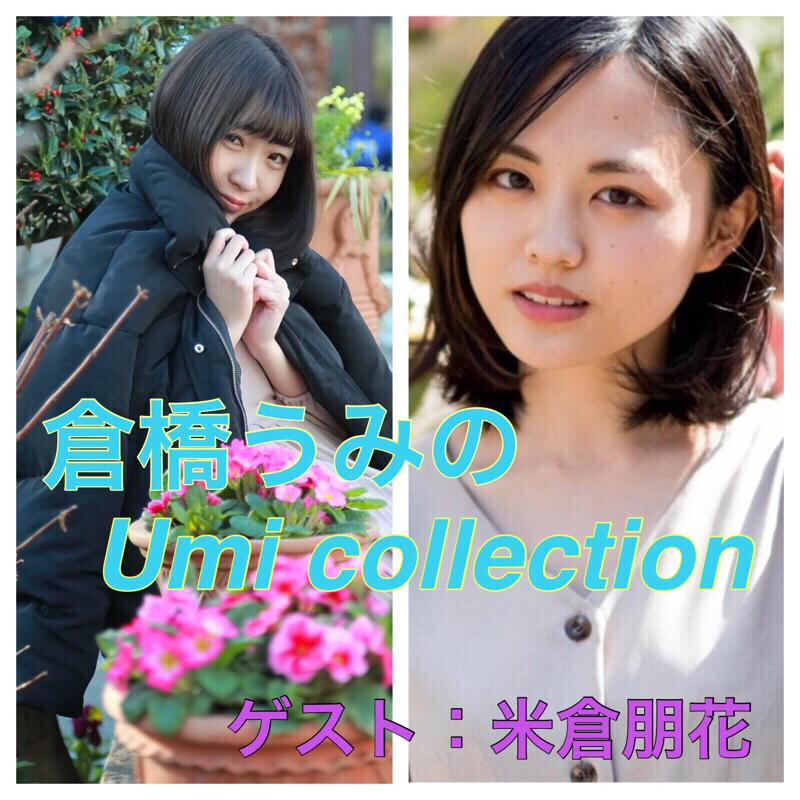 倉橋うみのUmi collection #11 「舞台目前女優にせまる!ゲスト:米倉朋花さん」