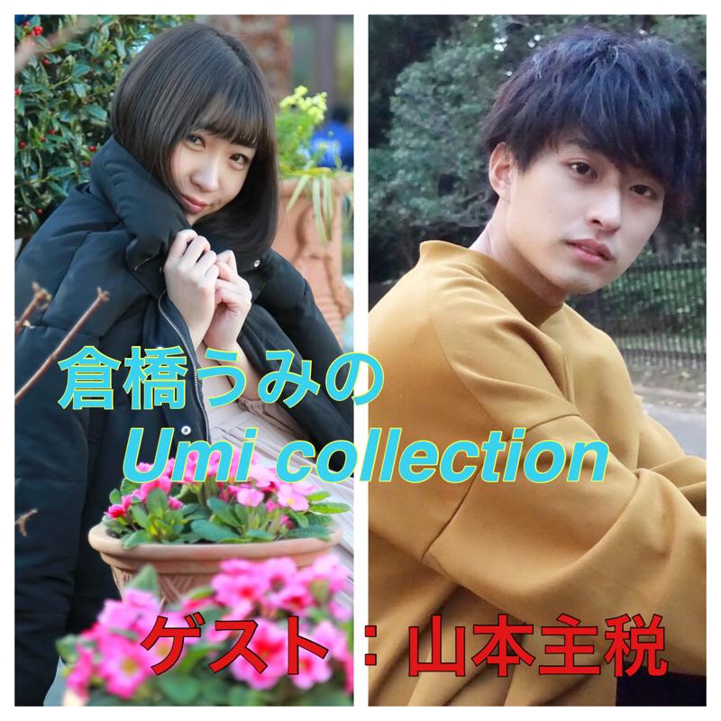 倉橋うみのUmi collection #13 「初主演おめでとう!ゲスト:山本主税くん」