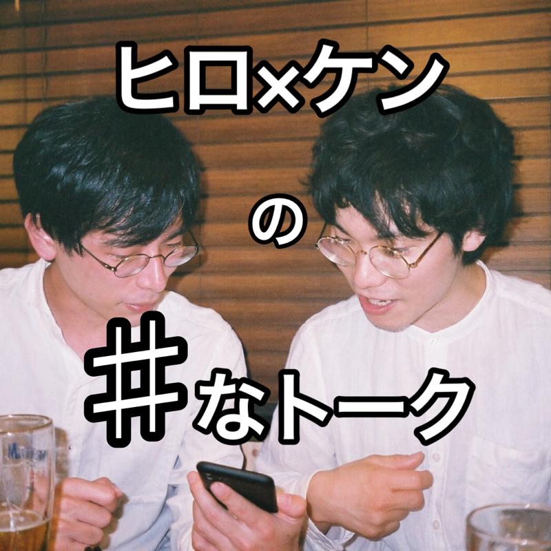 ヒロ×ケンの♯なトーク #14「鈴木の新居/マイベスト漫画」