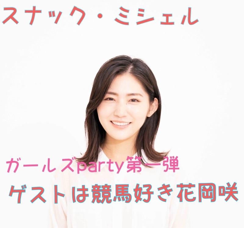 スナック・ミシェル#14「ゲストは競馬番組狙ってます!花岡咲だよ!」