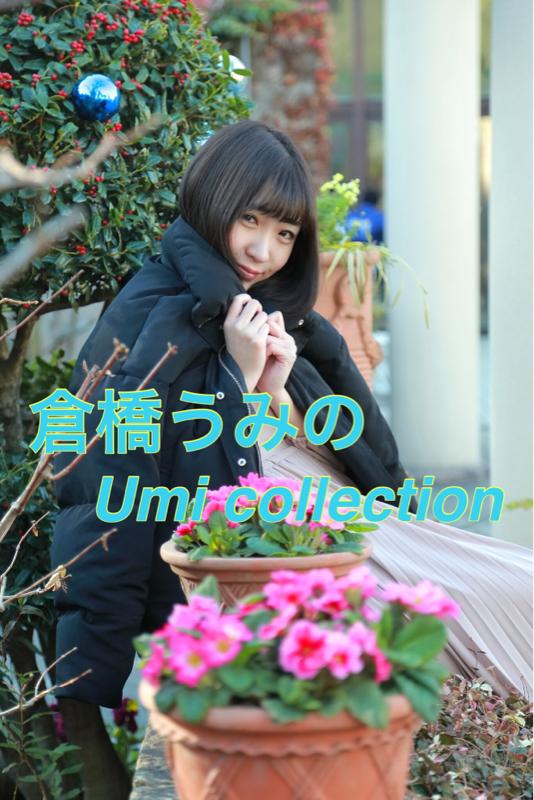 倉橋うみのUmi collection #18 「あけましておめでとうございます!」