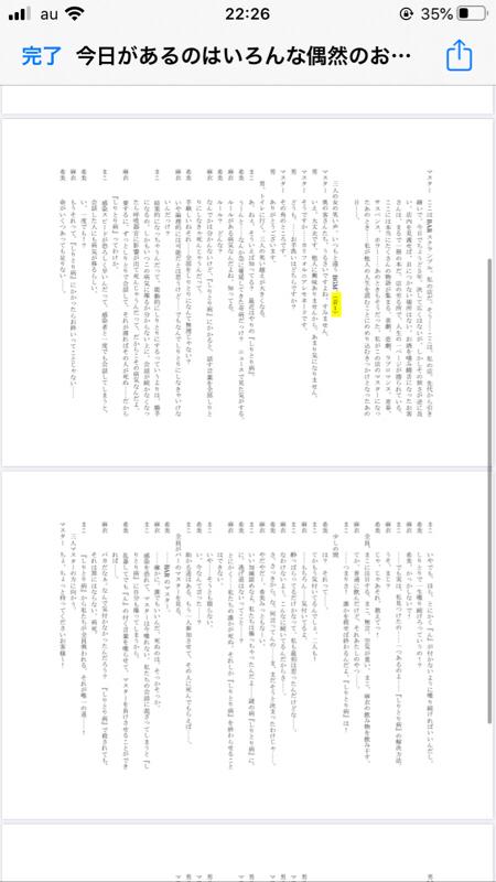 鈴木浩文のおつまみラジオドラマ 番外編  座談会2