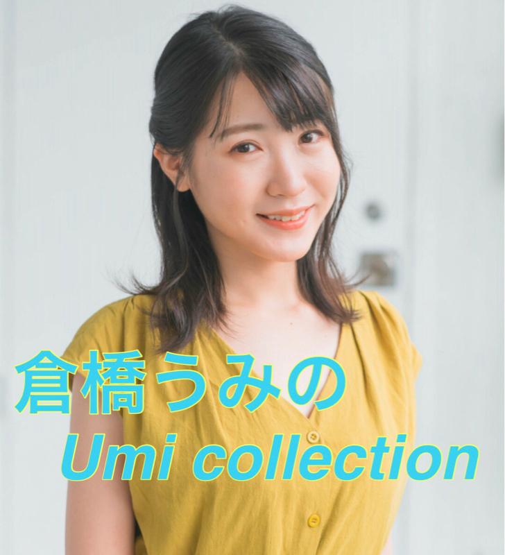 倉橋うみのUmi collection #22 「プレイリストに入れてほしい大好きな曲」