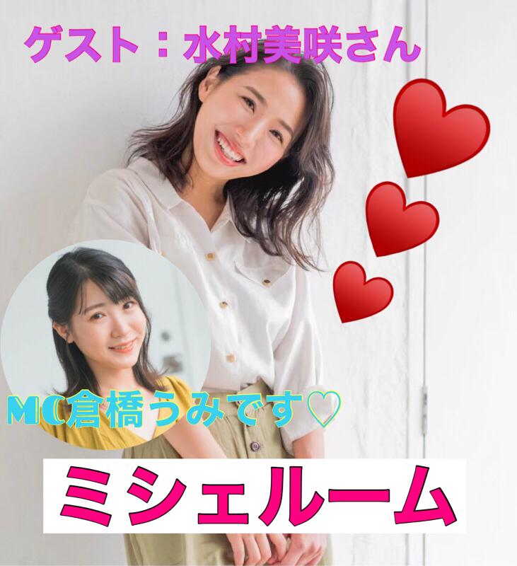 ミシェルーム #2 「映画【ひとくず】上映中!ゲストは女優の水村美咲さんです!」