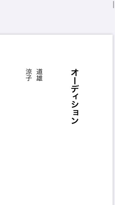 鈴木浩文のおつまみラジオドラマ #19  「オーディション」