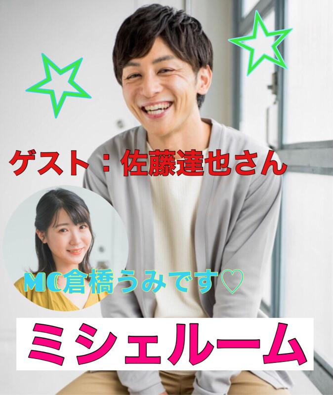 ミシェルーム #4 「爽やかで色気ある?!ゲストは俳優の佐藤達也さんです!」