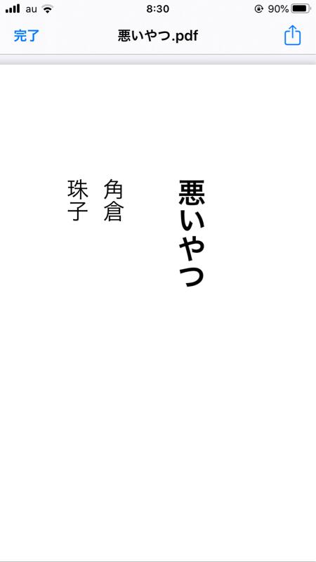 鈴木浩文のおつまみラジオドラマ#20 「悪いやつ」