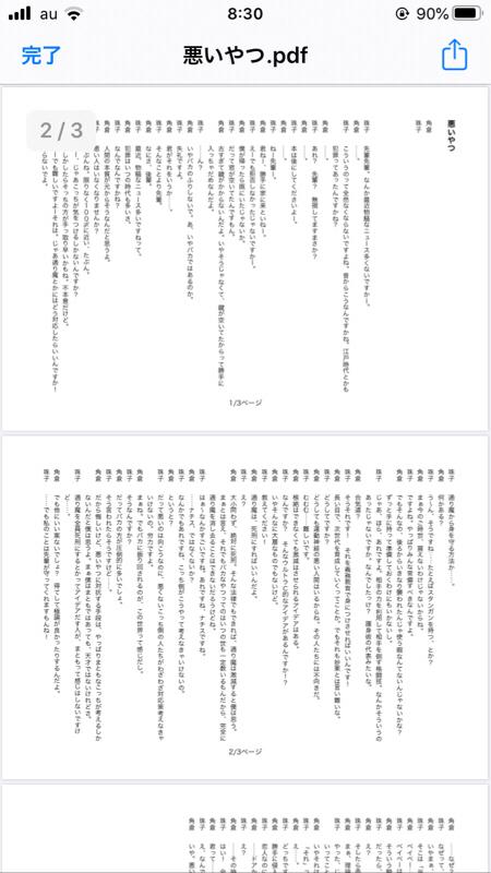 鈴木浩文のおつまみラジオドラマ 座談会5