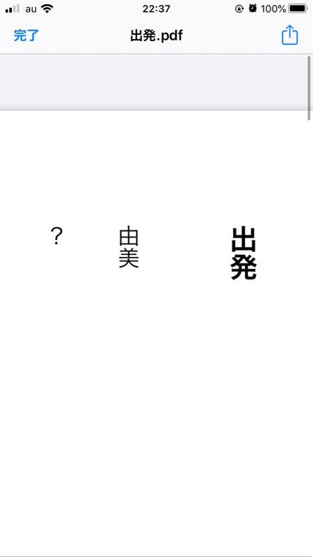鈴木浩文のおつまみラジオドラマ#23「出発」