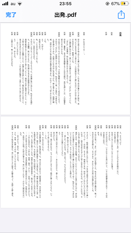 鈴木浩文のおつまみラジオドラマ 裏話篇