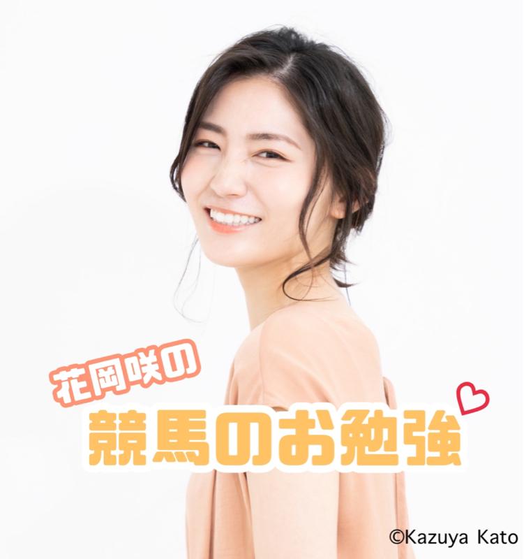 花岡咲の競馬のお勉強#31「桜花賞予想したよ🐴」