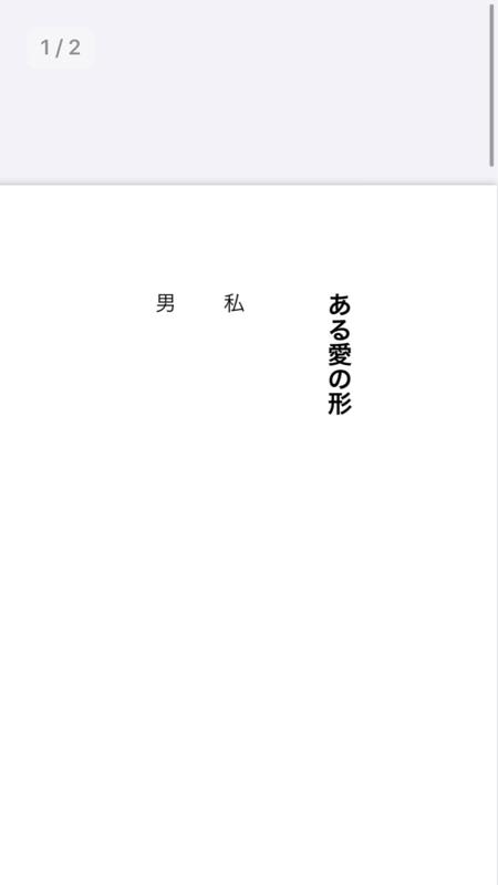 鈴木浩文のおつまみラジオドラマ#24「ある愛の形」