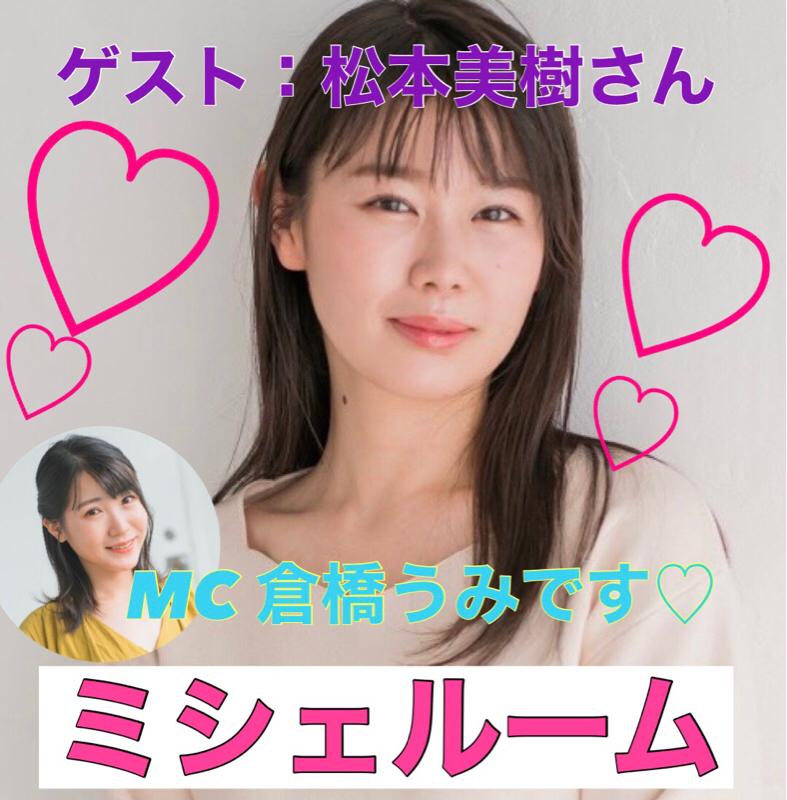 ミシェルーム #12 「大好きなお友達!ゲストは女優の松本美樹さんです!」
