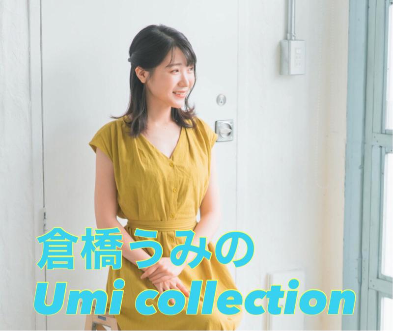 倉橋うみのUmi collection #35 「最近のおうち時間でハマっていること」