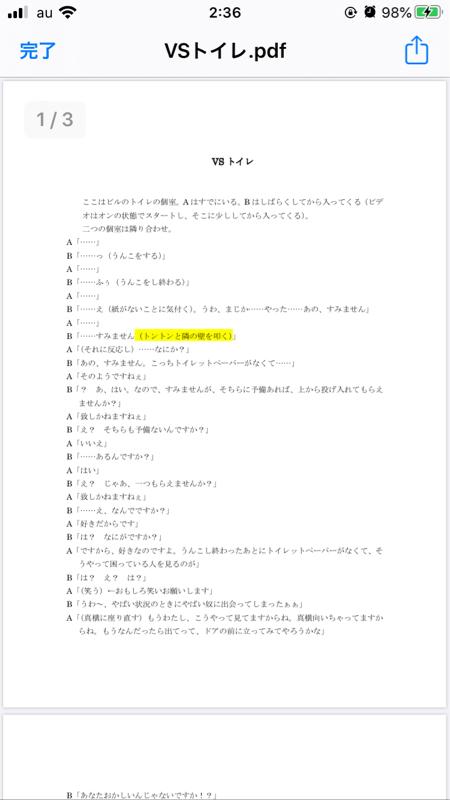 鈴木浩文のおつまみラジオドラマ #25「VSトイレ」