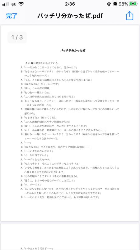 鈴木浩文のおつまみラジオドラマ #26「バッチリ分かったぜ」
