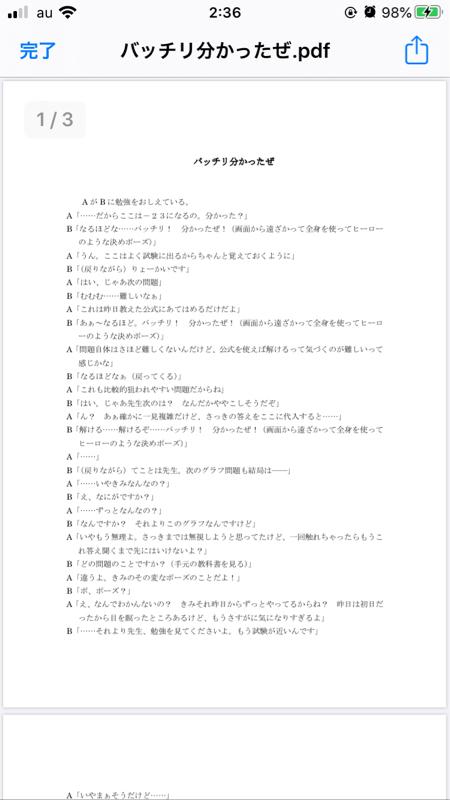 鈴木浩文のおつまみラジオドラマ 裏話篇 バッチリ分かったぜ
